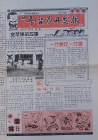 《少年智力开发报学前版》创刊号