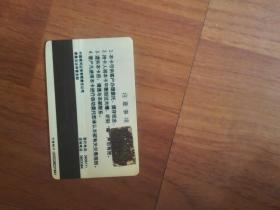 中国银河证券有限责任公司证券交易卡一张