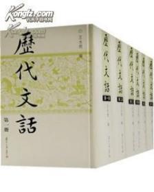 历代文话(全十册)