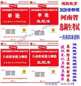 鸿政2020年河南省选调生河南定向选调生申论+行测专用试题真题库*购全套4本者拍