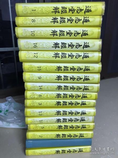 通志堂经解( 全16册 )1993年一版一印 仅印150册