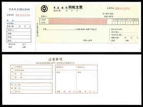 90年代中国银行转账支票