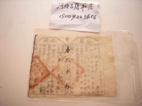 光绪10年紫阳县正堂-票根比销-木版刷印-白皮纸