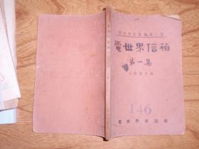 电世界信箱 第一集-电世界社丛书第二种(1948年初版1951年4版)G5