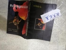 中学生物实验技术手册  品相如图
