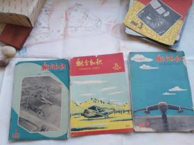航空知识 1959年第5、6、7期三本,总第7、8、9期,封面有著名科学家曾大民签名盖章。第7期下角伤,封二最下一个图伤到了。正文文字没有影响
