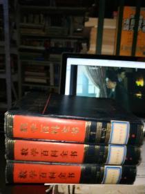 数学百科全书(第一卷、第二卷、第三卷)3卷合售
