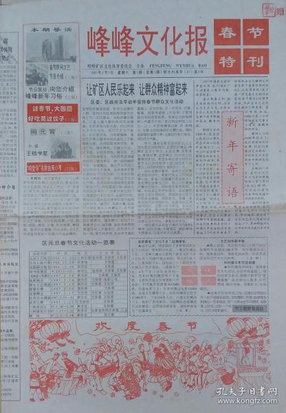 《峰峰文化报》创刊号