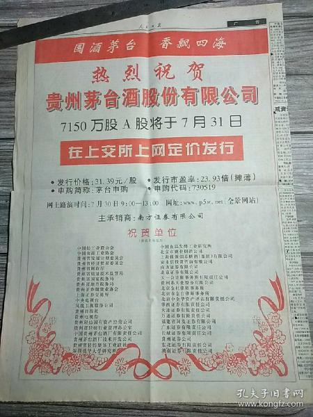 人民日报。版全。热烈祝贺贵州茅台酒股份有限公司7150万A 股将于7月31日在上交所网上定价发行。看描述