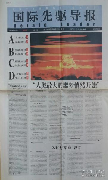 《国际先驱导报》创刊号