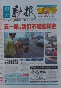 《东方新报》创刊号