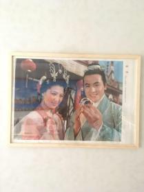 (含框顺丰邮寄)80年代90年代年画收藏  赠镯 品相如图 尺寸对开