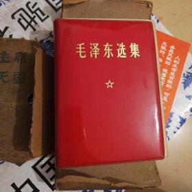 毛泽东选集一卷本64开