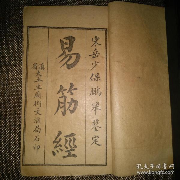 7139易筋经洗髓经两种合刊!!