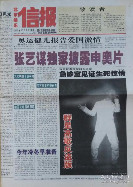 《北京娱乐信报》创刊号