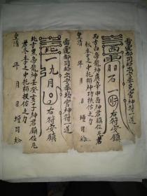 118277神授符咒秘旨,一册全!