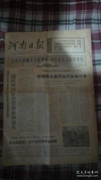 文革报纸河南日报1969年12月7日
