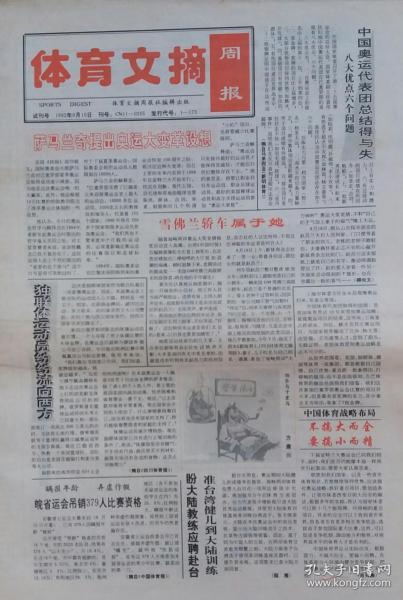 《体育文摘周报》试刊号
