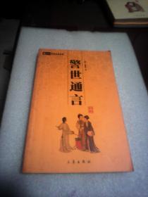 警世通言(中华国学百部)
