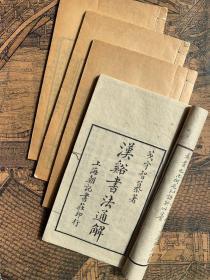 汉溪书法通解 4册八卷全 精印 品美
