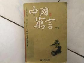 中国寓言全集