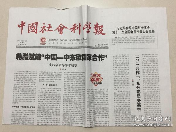 中国社会科学报 2019年 9月3日 星期二 总第1770期 今日8版 邮发代号:1-287
