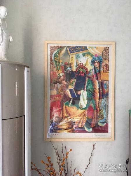 (含框顺丰邮寄)80年代90年代年画收藏  品相如图 尺寸对开