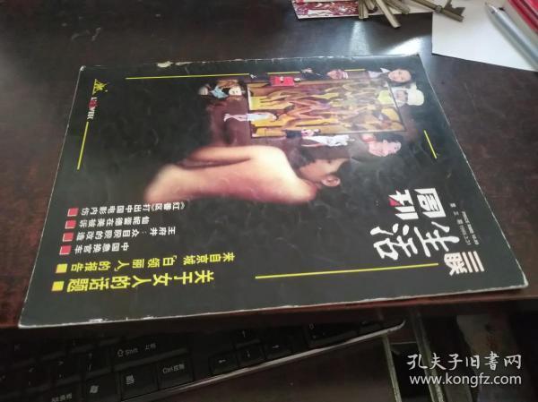 三联生活周刊(1995/3.31,总第三期)