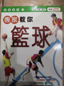 专家教你篮球