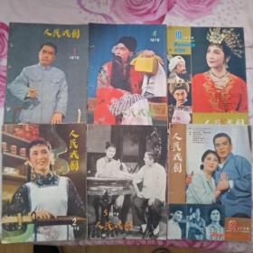 人民戏剧   1979年第1期.第2期.第4期.第5期.第10期和第12期共6本合集