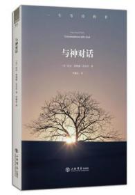 与神 对话(第一卷)[美]尼尔·唐纳德·沃尔什  著;李继宏  译 上海书店出版社 9787545801026