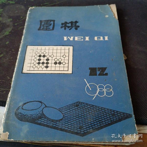 围棋1988.12