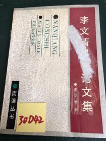 李文清科学论文集