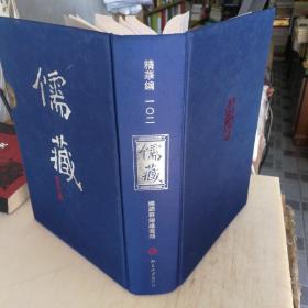 儒藏  经部群经总义类 (精华编 102)