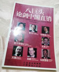 八巨头论剑中国直销2004一版一印6000册