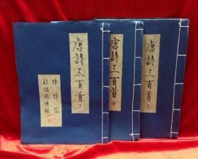 线装书 唐诗三百首 (上中下册全)古诗篇,绝诗篇,律诗篇 杜佑安选录