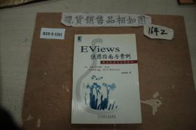 Eviews使用指南与案例