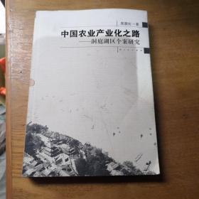 中国农业产业化之路:洞庭湖区个案研究