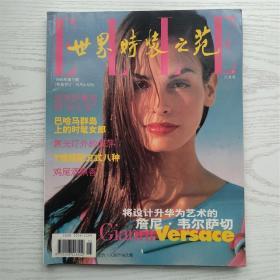 世界时装之苑1996年第三期(世界时装之苑1996年第3期)