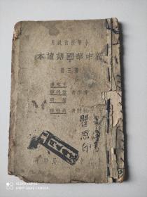 新中华国语读本,第三册