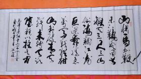卖家保真——河北省书协会员、著名书法家谷子禅8平尺精品书法真迹《毛泽东词一首》