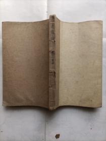 读通鉴论(存1册1-4卷)