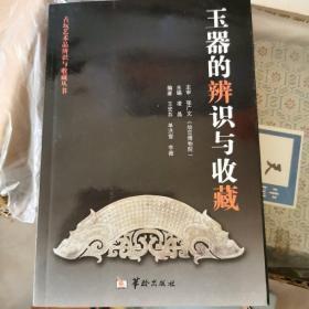 古玩艺术品辨识与收藏丛书:玉器的辨识与收藏