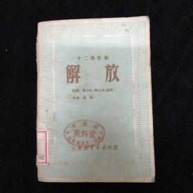 十二场歌剧 解放•山东新华书店•1949年一版一印!