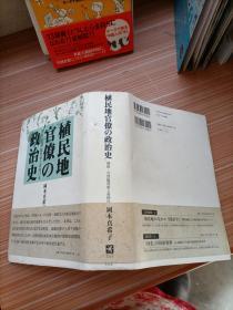 植民地官僚的政治史      日文书,书名不详,请看图