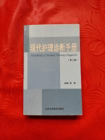 现代护理诊断手册(第3 三版)