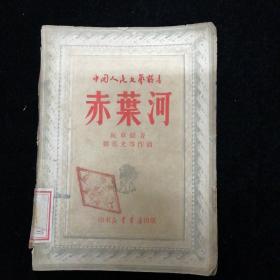 中国人民文艺丛书 赤叶河•山东新华书店•1949年一版一印!
