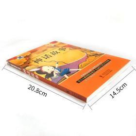 【老师推荐】中国古代神话故事注音版 正版小学生课外阅读书籍一年级二年级三必读书中国小学精选绘本故事书带拼音1-2-3儿童读物