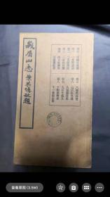 峨眉山志(民国二十六版)