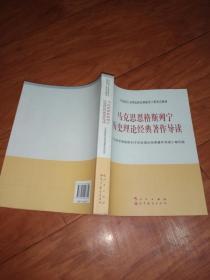 马克思恩格斯列宁历史理论经典著作导读